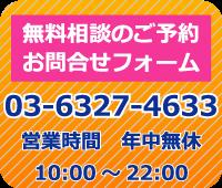 お問い合わせはこちらまで。03-6327-4633(10:00~22:00)