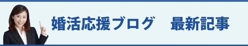 婚活応援ブログ 最新記事