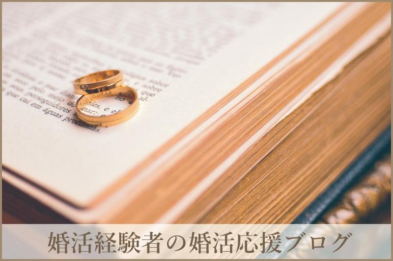 婚活経験者が本音で語る婚活応援ブログ