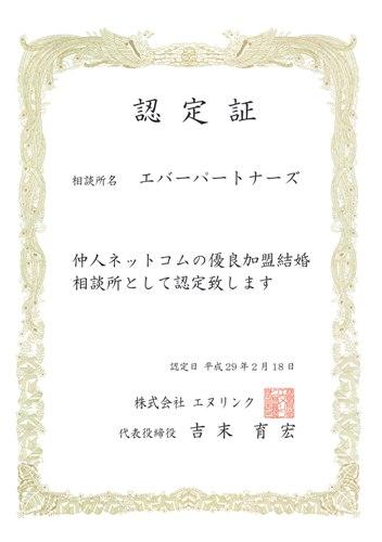 東京都新宿成婚ファーストの結婚相談所 エバーパートナーズ