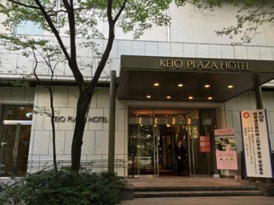 東京のお見合い場所-新宿京王プラザホテル外観