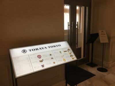東京のお見合い場所-銀座・有楽町 東京ステーションホテル トラヤカフェ