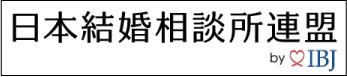 日本結婚相談所連盟・IBJ