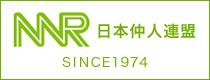 日本仲人連盟・NNR