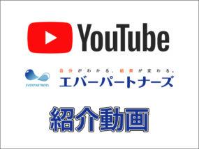 youtube紹介動画