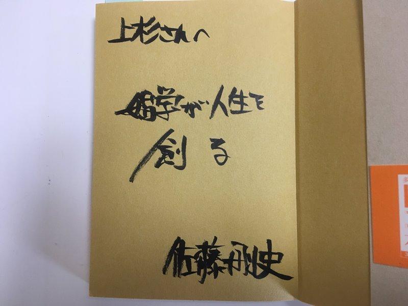 婚学-佐藤剛史先生のサイン