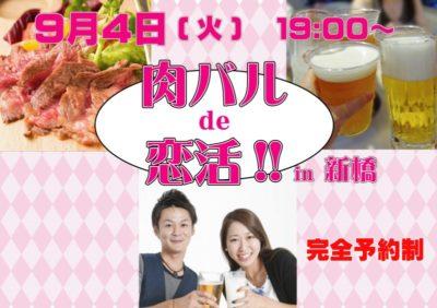 9月4日(火)合コン以上婚活未満の恋活イベント『肉バル de 恋活‼』
