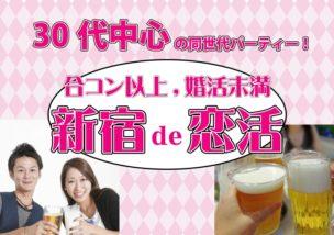 10月28日(日)合コン以上婚活未満の恋活イベント『新宿 de 恋活!!』