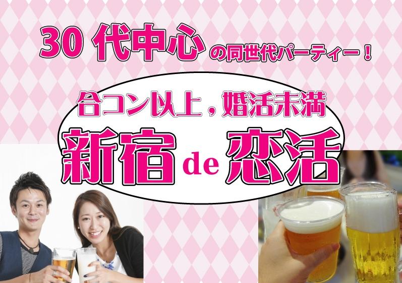 【満員御礼】10月28日(日)合コン以上婚活未満の恋活イベント『新宿 de 恋活!!』