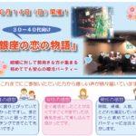 女性若干名募集中!『銀座の恋の物語』は今週末14日!