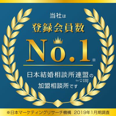 当社は、登録会員数No.1の日本結婚相談所連盟(※)の加盟相談所です。 (※2019年1月 日本マーケティング機構調べ )