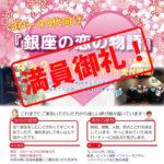 満員御礼!平成最後の婚活パーティー『銀座の恋の物語』