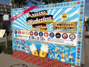 ビール好き集まれ!中野でオクトーバーフェスト開催中!