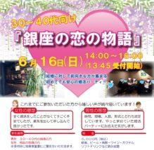 来週6月16日(日)の『銀座の恋の物語』残席わずかです!