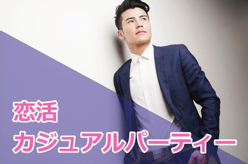 カジュアル恋活パーティーハイステータス男性
