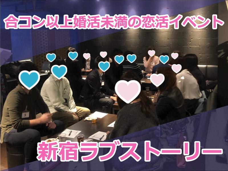 【募集終了】7月7日(日)合コン以上婚活未満の恋活パーティー!『新宿ラブストーリー』