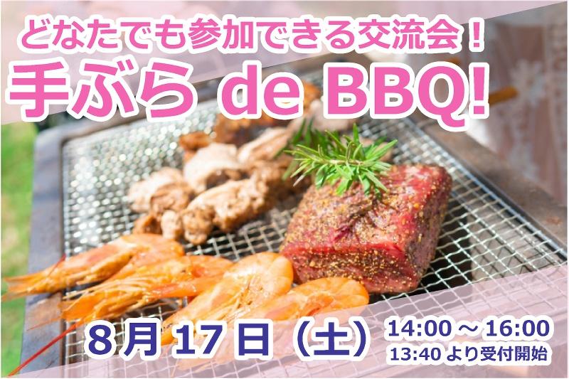 【募集終了】8月17日(土)ワイワイ楽しい交流イベント『手ぶら de BBQ!』
