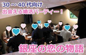 30~40代向け婚活パーティー『銀座の恋の物語』