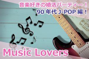 『Music Lovers』