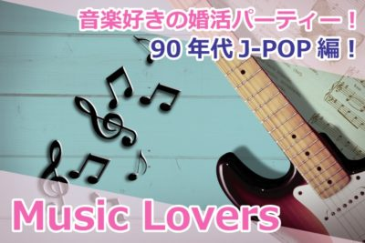 『Music Lovers』