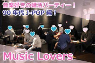 音楽好きの婚活パーティーMusic Lovers