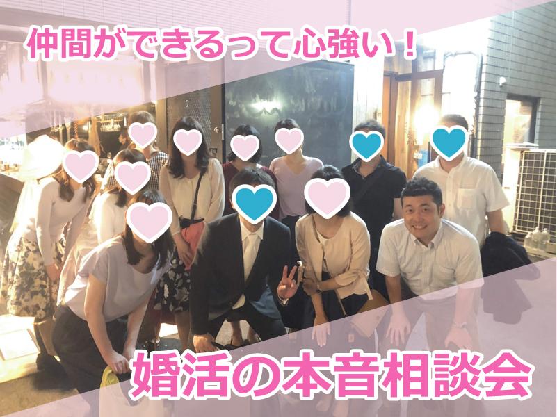 【募集終了】2月15日(土)仲間を作って楽しく婚活!『婚活の本音相談会』