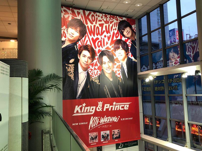 若い子に交じって渋谷マークシティでキンプリのポスター撮影