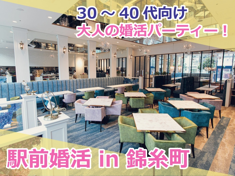 【募集終了】9月1日(日)30~40代向け婚活パーティー『駅前婚活 in 錦糸町』