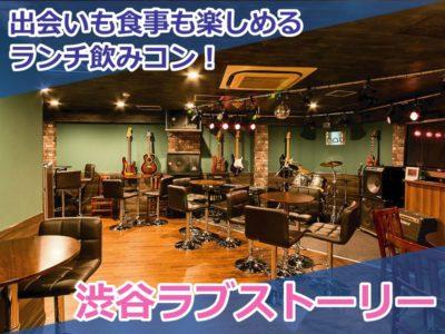 11月10日(日)30~40代向け婚活パーティー『渋谷ラブストーリー』