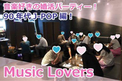 11月17日(日)90年代J-POP好きの婚活パーティー『Music Lovers』