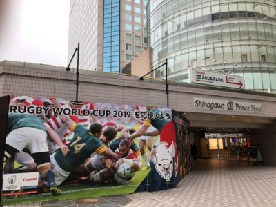 品川プリンスホテル-ラグビーワールドカップ