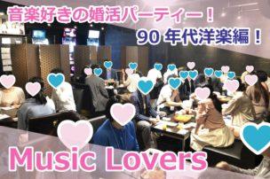 Music Lovers 洋楽編