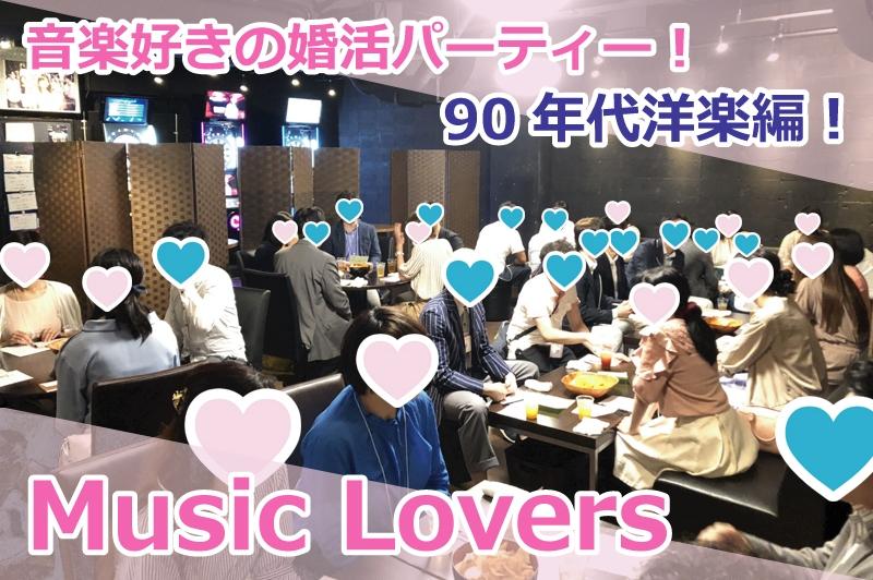 音楽好きの婚活パーティー『Music Lovers』