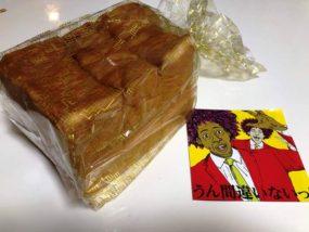 行列のできないパン屋さんで1斤800円の食パンを買った話