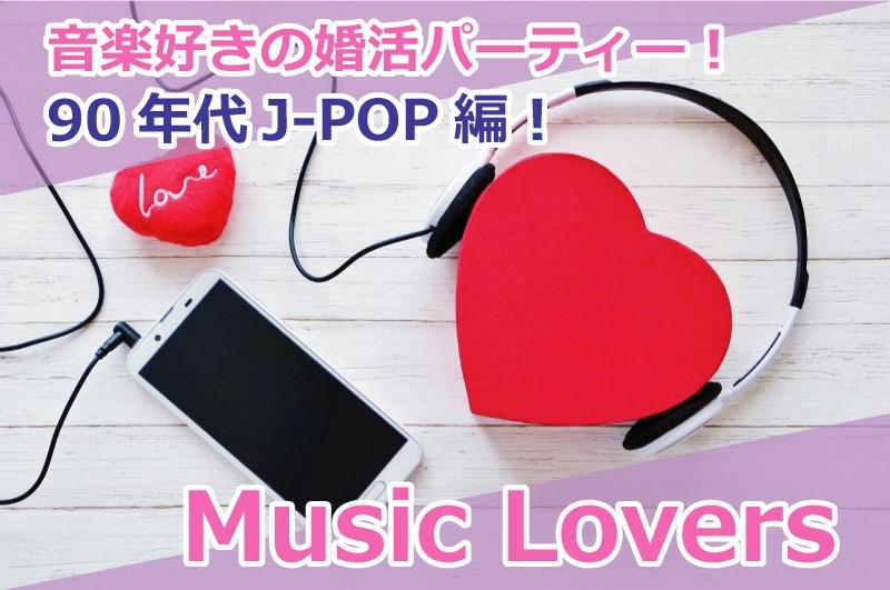 90年代邦楽・J-POPなど音楽好きのための婚活パーティー『Music Lovers』