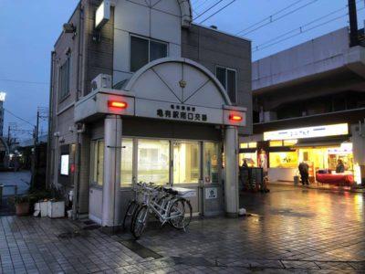 亀有駅前南口交番