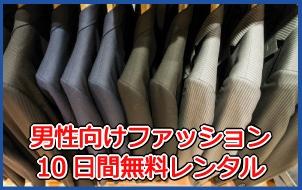 男性向け婚活のスーツ10日間無料レンタル