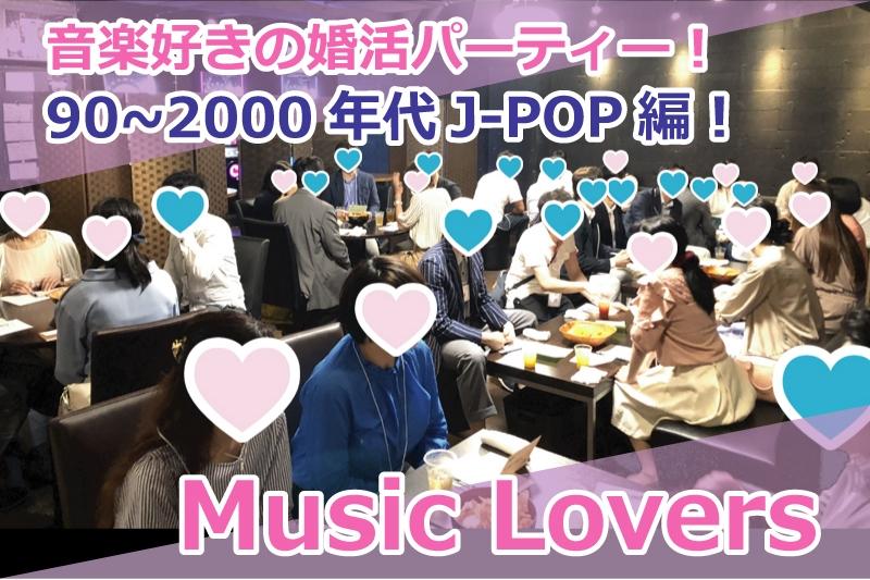 90~2000年代のJ-POP好きの婚活パーティー『Music Lovers』