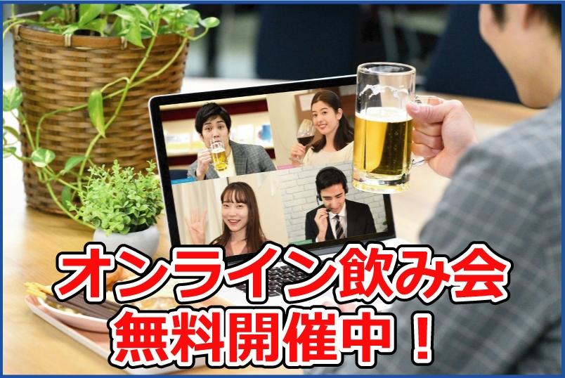 zoomを使ったオンライン飲み会無料で開催中!