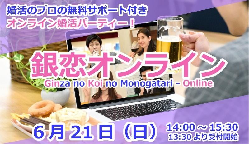 【募集終了】6月21日(日)オンライン婚活パーティー『銀恋オンライン』