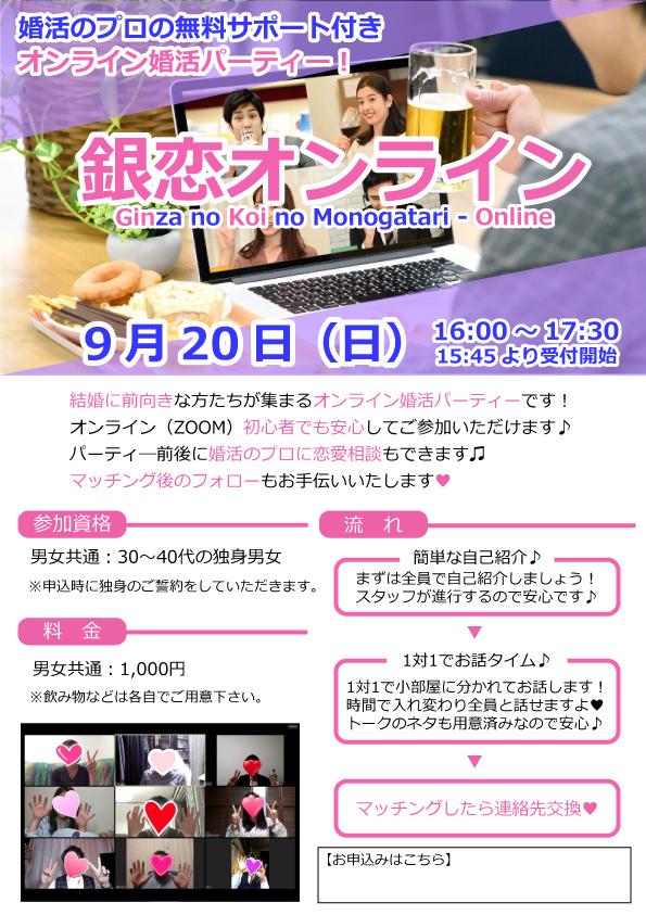 銀恋オンライン200920