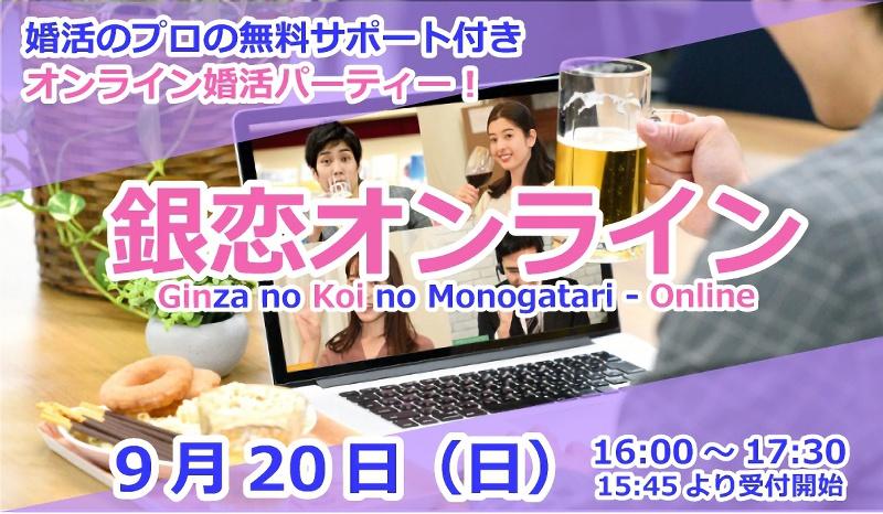 オンライン婚活パーティー『銀恋オンライン』