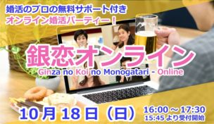 銀恋オンライン201018