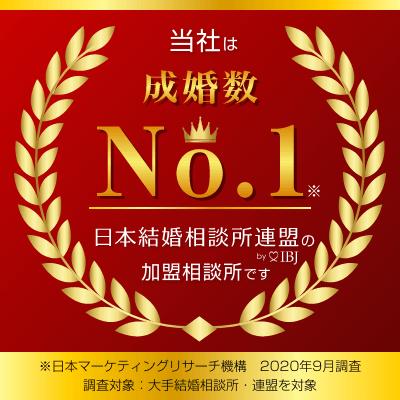 当社は、登録会員数および成婚数No.1の日本結婚相談所連盟(※)の加盟相談所です。 (※2020年9月 日本マーケティングリサーチ機構調べ )