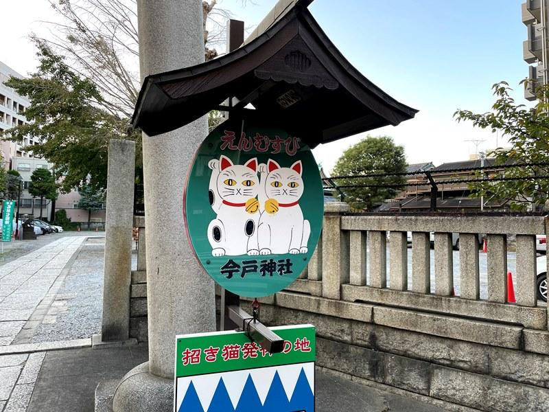 12/20(日)今戸神社で縁結び婚活パーティーやります!