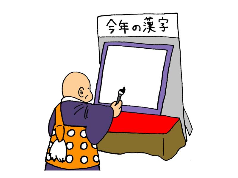 ポジティブで家族愛に溢れた今年の漢字を選んだ子供たち