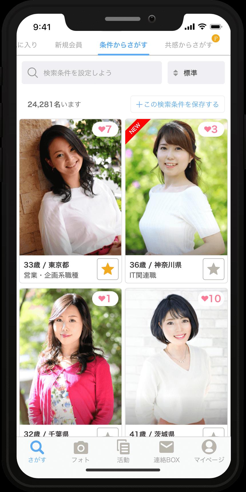 IBJで婚活を始める前に知っておきたいIBJSアプリ