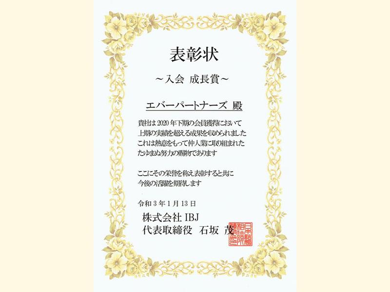 会員数、成婚数No.1のIBJから表彰状いただきました。