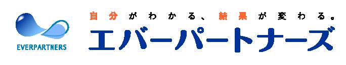 東京新宿の結婚相談所エバーパートナーズ|婚活経験者によるアットホームな結婚相談所