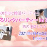 【募集終了】4月4日(日)こころリンクパーティー in 浅草